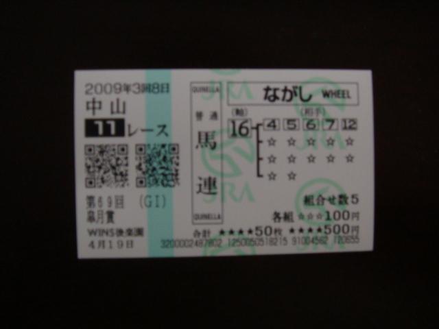 Satsuki_unrivaled
